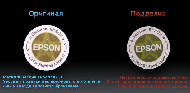 Отличия подлинной защитной эмблемы Epson от подделки