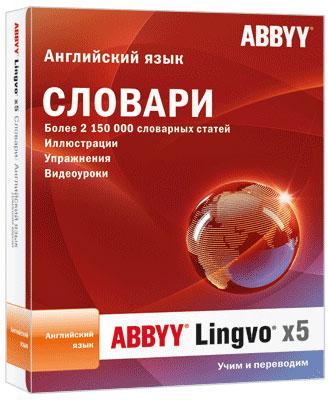 """ABBYY Lingvo x5 """"Английский язык"""" Профессиональная версия"""