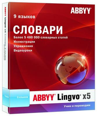 """ABBYY Lingvo x5 """"9 языков"""" Профессиональная версия"""