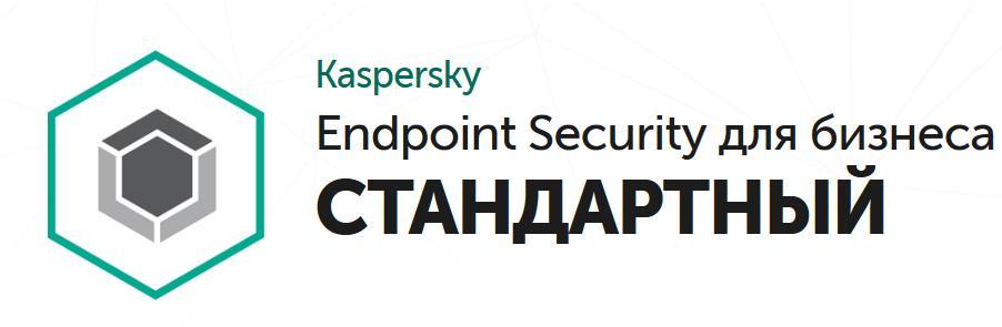 Корпоративная безопасность для среднего бизнеса Kaspersky Endpoint Security для бизнеса - Стандартный для 250-499 узлов