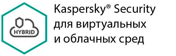 Защита виртуальных серверов Kaspersky Security для виртуальных и облачных сред для 2 серверов