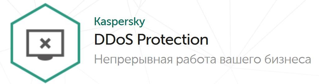 Защита от DDoS атак Kaspersky DDoS Prevention Standard Level для 10-14 пользователей