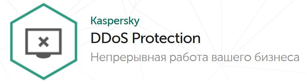 Защита от DDoS атак Kaspersky DDoS Prevention Ultimate+ Level для 3 пользователей