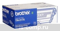 Купить Тонер-картридж Brother TN-2175 черный (TN2175) фото 1