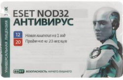 ESET NOD32 Антивирус + расширенный функционал - универсальная лицензия на 1 год на 3ПК или продление на 20 месяцев