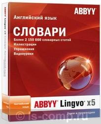 """ABBYY Lingvo x5 """"Английский язык"""" домашняя AL15-01SBU01-0100 фото #1"""