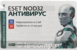 ESET NOD32 Антивирус + расширенный функционал - универсальная лицензия на 1 год на 3ПК или продление на 20 месяцев NOD32-ENA-1220(CARD3)-1-1 фото #1