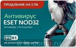 ESET NOD32 Антивирус - продление лицензии на 1 год на 3ПК NOD32-ENA-RN(CARD3)-1-1 фото #1
